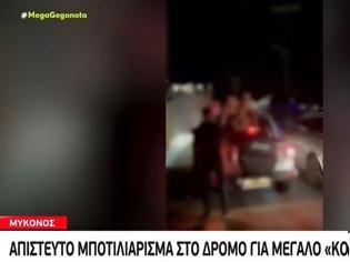 Φωτογραφία για Μύκονος: Κορονοπάρτι ακόμα και δίπλα στο Αστυνομικό Τμήμα. «Μπλόκο» στον δρόμο για να μην γίνει έλεγχος