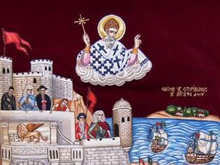 Φωτογραφία για Απολυτίκιον του γενομένου θαύματος του αγίου Σπυρίδωνος δια του οποίου έσωσε την Κέρκυρα από την Οθωμανική πολιορκία (11 Αυγούστου 1716)