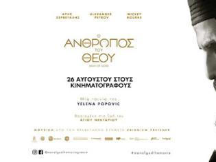Φωτογραφία για «Ο ΑΝΘΡΩΠΟΣ ΤΟΥ ΘΕΟΥ»: Η βραβευμένη ταινία της Yelena Popovic για τον Άγιο Νεκτάριο