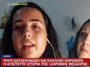 Φωτογραφία για «Πως κόλλησα τη μετάλλαξη Δέλτα». Τι λέει η 14χρονη που νόσησε στην κατασκήνωση