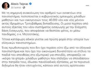 Φωτογραφία για Τσίπρας: Σφαγή 40.000 μαθητών από έναν Πρωθυπουργό που δεν έχει περάσει ούτε έξω από ελληνικό πανεπιστήμιο..