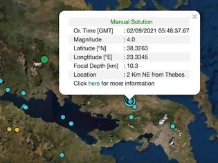 Φωτογραφία για Σεισμός στη Θήβα, έγινε αισθητός και στην Αθήνα
