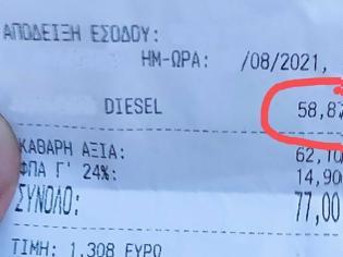 Φωτογραφία για Σέρρες: Η απόδειξη στο βενζινάδικο που τον έκανε έξαλλο – Οι εξηγήσεις του υπαλλήλου και η καταγγελία