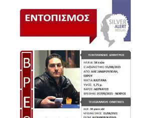 Φωτογραφία για Νεκρός βρέθηκε ο 34χρονος στην Αλεξανδρούπολη