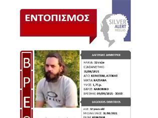 Φωτογραφία για Βρέθηκε σώος ο 32χρονος που αναζητούνταν με SILVER ALERT