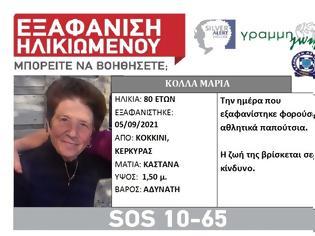 Φωτογραφία για Συναγερμός για την εξαφάνιση 80χρονης στην Κέρκυρα