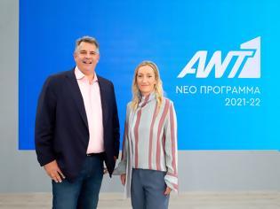 Φωτογραφία για Αναλυτικά το νέο πρόγραμμα του ΑΝΤ1  που παρουσιάστηκε ...
