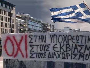 Φωτογραφία για Ορθόδοξα Χριστιανικά Σωματεία Αθηνών:  Δελτίο Τύπου κατά της υποχρεωτικότητας του εμβολιασμού
