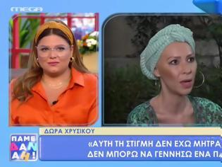 Φωτογραφία για Δώρα Χρυσικού: Συγκλονίζει η εξομολόγηση της για την μάχη της με τον καρκίνο που δίνει μέχρι σήμερα (Video)