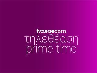 Φωτογραφία για Δείτε τα νούμερα τηλεθέασης στo Prime Time! (13/9/2021)