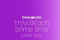 Το ταμείο στο Prime time... (13/9/2021)