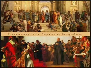 Φωτογραφία για Ιστορία Στ΄ τάξης - Ενότητα Α΄ - Κεφάλαιο 1ο Η Αναγέννηση και η Θρησκευτική Μεταρρύθμιση