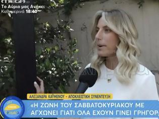 Φωτογραφία για Αλεξάνδρα Καϋμένου: Η απάντηση στο αν πήρε την εκπομπή της Μάριον Μιχελιδάκη