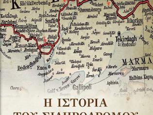 Φωτογραφία για Εκδόθηκε και κυκλοφορεί το βιβλίο με τίτλο: Η Ιστορία του Σιδηροδρόμου στον Έβρο
