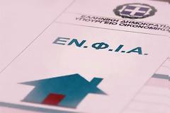 ΕΝΦΙΑ: Έως τις 21 Σεπτεμβρίου η ανάρτηση των εκκαθαριστικών - Οι ημερομηνίες πληρωμής