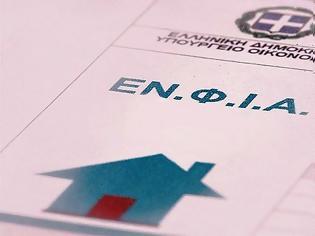 Φωτογραφία για ΕΝΦΙΑ: Έως τις 21 Σεπτεμβρίου η ανάρτηση των εκκαθαριστικών - Οι ημερομηνίες πληρωμής