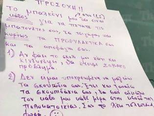 Φωτογραφία για Βόλος: Τα προφυλακτικά έφεραν μεγάλες φουρτούνες – Το σημείωμα της γυναίκας που έγινε έξαλλη