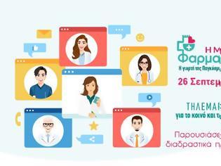 Φωτογραφία για ΦΣΘ: Διαδικτυακή γιορτή για την Παγκόσμια Μέρα Φαρμακοποιού στις 26 Σεπτεμβρίου
