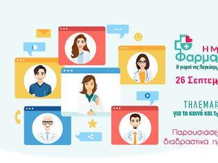 Φωτογραφία για ΦΣΘ: Ημέρα Φαρμακοποιού - παρακολουθήστε ζωντανά την εκδήλωση!