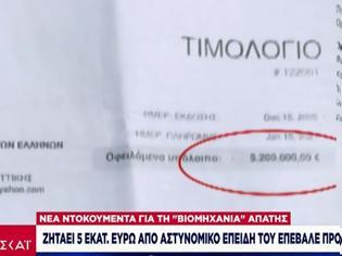 Φωτογραφία για Κοροναϊός - Ελλάδα: Αυτόχθονας Έλληνας ιθαγενής ζητά 5 εκατ. ευρώ από αστυνομικό που του «έκοψε» πρόστιμο