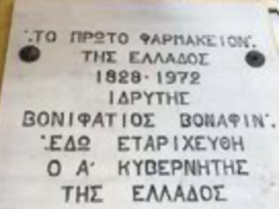 Φωτογραφία για Ναύπλιο: Θα γίνει μουσείο το πρώτο φαρμακείο της χώρας - «Αυτός ανέστησε τον Καποδίστρια!»