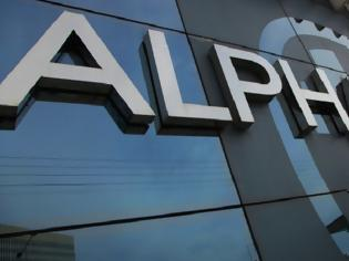 Φωτογραφία για 600 εργαζόμενοι αποχωρούν από την Alpha Bank, μέσω της εθελουσίας εξόδου
