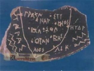 Φωτογραφία για Οι αρχαίοι Έλληνες κατασκεύαζαν χάρτες πριν τους Ρωμαίους