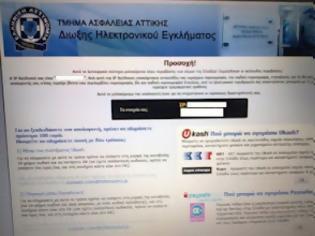 Φωτογραφία για ΜΕΓΑΛΗ ΠΡΟΣΟΧΗ: Κυκλοφορεί ιός - απάτη, με την υπογραφή της… Δίωξης Ηλεκτρονικού Εγκληματος!