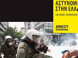 Φωτογραφία για Έκθεση - κόλαφος της Διεθνούς Αμνηστίας για την βία από την ΕΛ.ΑΣ.