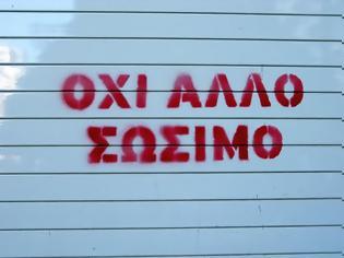 Φωτογραφία για ΟΧΙ ΑΛΛΟ ΚΑΡΒΟΥΝΟ...