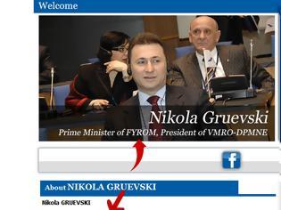 Φωτογραφία για Aπό το Ευρωπαϊκό Λαϊκό Κόμμα με αγάπη προς τους Σκοπιανούς