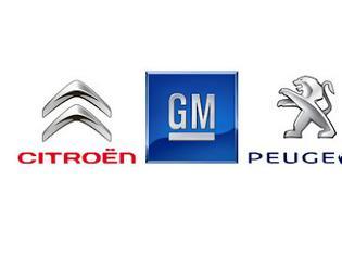 Φωτογραφία για Συμφωνία Logistics μεταξύ GM και PSA Peugeot Citroen για Βελτίωση της Λειτουργικής Απόδοσης και Εξοικονόμηση Κόστους