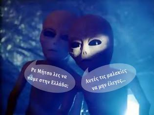 Φωτογραφία για Εξωγήινοι στην Ελλάδα!