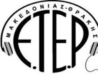 Φωτογραφία για ΕΤΕΡ Μακεδονίας - Θράκης: Συμπαράσταση στον συνάδελφο τεχνικό ραδιοφώνου του Libero 107,4