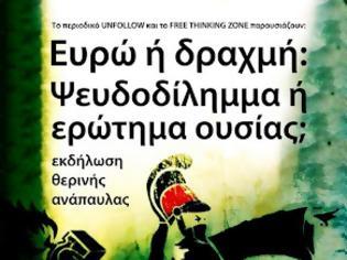 Φωτογραφία για Eνωμένοι οι Έλληνες
