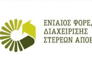 Φωτογραφία για Δημιουργία φορέα Διαχείρισης Στερεών Αποβλήτων με έδρα τη Μυτιλήνη