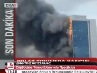 Φωτογραφία για Φωτιά ξέσπασε σε ουρανοξύστη στην Κωνσταντινούπολη