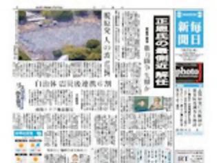Φωτογραφία για Ιαπωνία:  «Ανθρώπινη Θάλασσα στο  Τόκιο κατά της πυρηνικής ενέργειας»