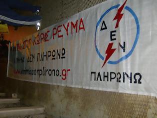 Φωτογραφία για Κίνημα Δεν Πληρώνω: Κανένα σπίτι χωρίς ρεύμα