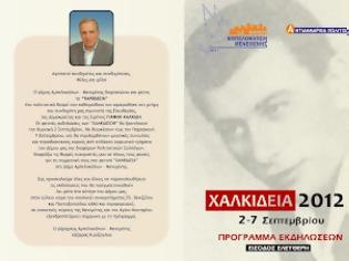 Φωτογραφία για Απάντηση στον κ. Κυριλλίδη από τον δήμαρχο Αμπελοκήπων-Μενεμένης