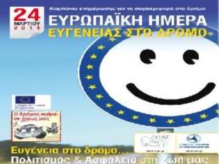 Φωτογραφία για Ευρωπαϊκή Ημέρα Ευγένειας στο Δρόμο