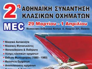 Φωτογραφία για Κλασικά οχήματα και εικόνες μιας άλλης εποχής στη 2η Αθηναϊκή συνάντηση Κλασικών Οχημάτων