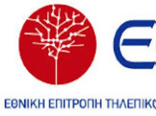 Φωτογραφία για Η ΕΕΤΤ εγκρίνει επτά οικονομικά προγράμματα του ΟΤΕ