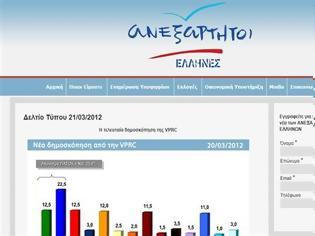 Φωτογραφία για Νέα ιστοσελίδα για τους Ανεξάρτητους Έλληνες