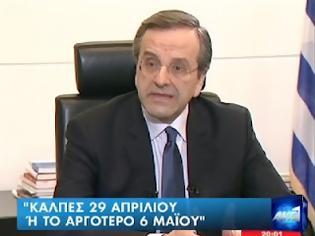 Φωτογραφία για Όποιος δεν θέλει την αυτοδυναμία της ΝΔ δεν θέλει το καλό της Ελλάδας…