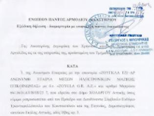 Φωτογραφία για Δεν περιμέναμε την εξώδικη – δήλωση της κας Αικατερίνης Δημαράκη προϊσταμένης της Πολεοδομίας πήγαμε χωρίς πρόσκληση στην κα Εισαγγελέα.