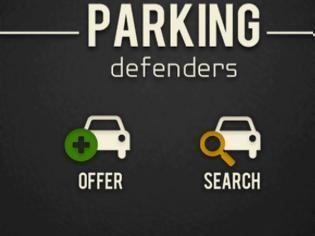Φωτογραφία για Parking Defenders: Αλλάξτε τον τρόπο που ψάχνετε πάρκινγκ