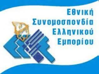 Φωτογραφία για ΕΣΕΕ: Κατάρρευση των εμπορικών ΜμΕ στην Ελλάδα