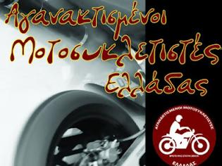 Φωτογραφία για Μοτοπορεία Αγανακτισμένων Μοτοσυκλετιστών Ελλαδας – Αττική [32η] – Facebook Event