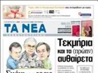 Φωτογραφία για Οι εφημερίδες σήμερα...
